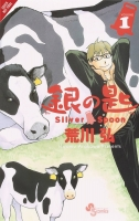 Silver spoon VOL 01