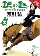 Silver spoon VOL 02